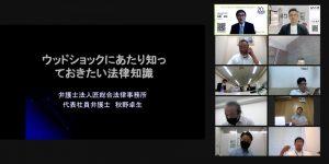 2021/06/10 総会セミナー
