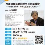 2021年3月10日 ZOOMセミナー 講師:山口義行